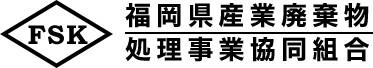 FSK 福岡県産業廃棄物処理事業協同組合